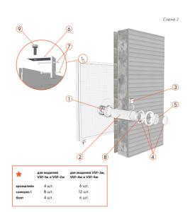 схема установки воздушного солнечного коллектора vSF